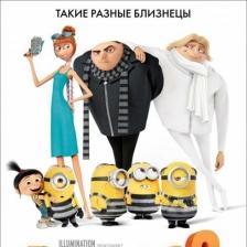 Мультфильмы 2016 Гадкий я 3